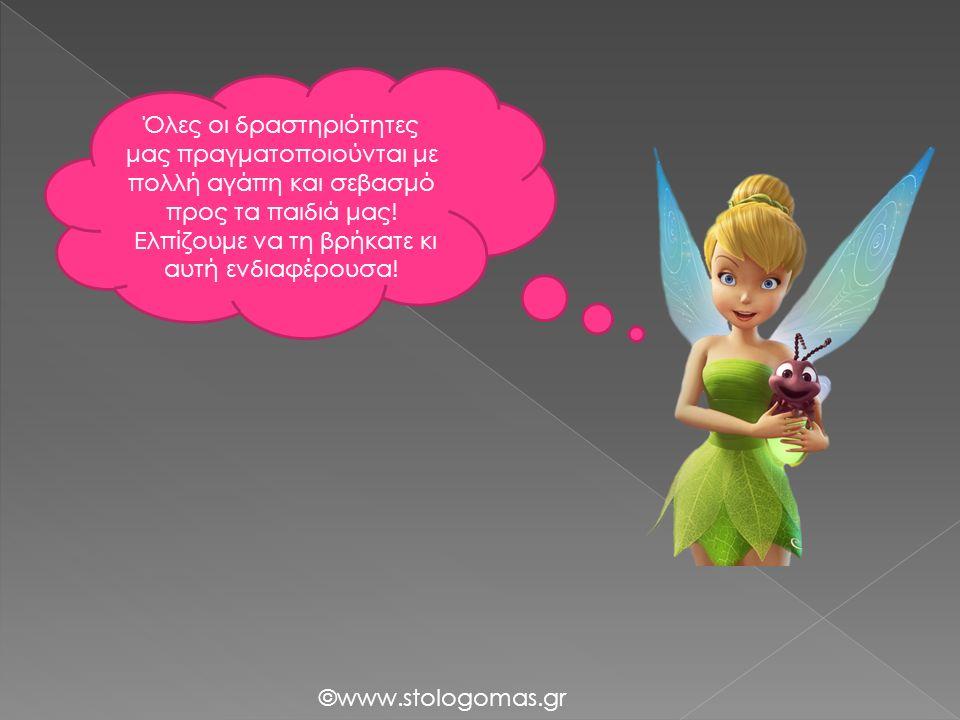Μπράβο!!!!! Τα κατάφερες!!!! ©www.stologomas.gr