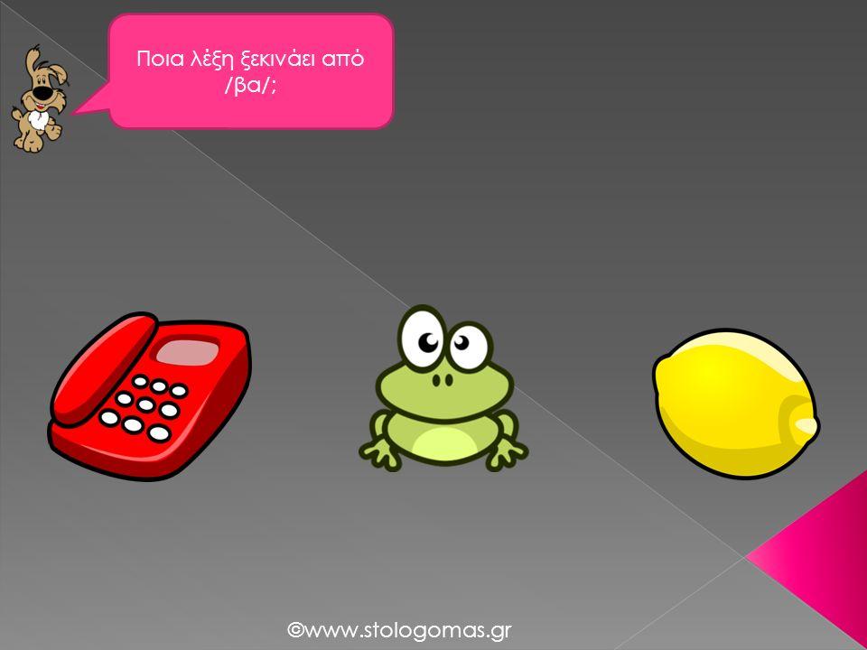 Ποια λέξη ξεκινάει από /μπα/; ©www.stologomas.gr