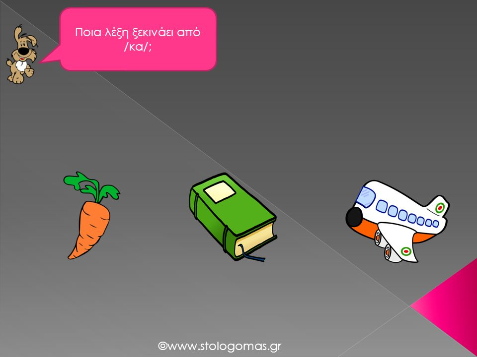 Ποια λέξη ξεκινάει από /ρο/; ©www.stologomas.gr