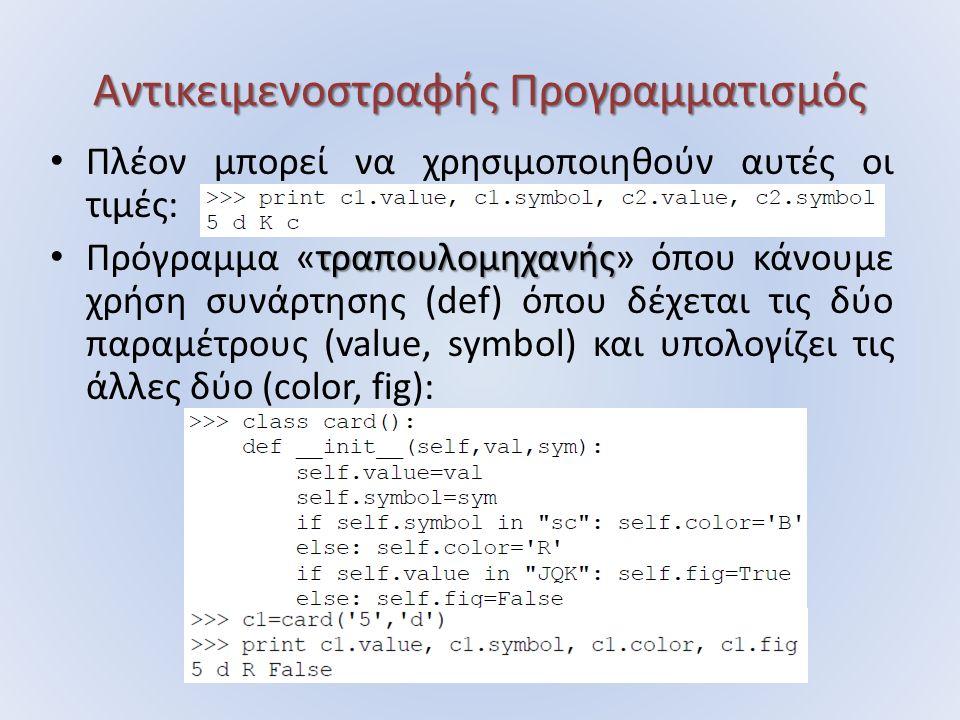 Αντικειμενοστραφής Προγραμματισμός Πλέον μπορεί να χρησιμοποιηθούν αυτές οι τιμές: τραπουλομηχανής Πρόγραμμα «τραπουλομηχανής» όπου κάνουμε χρήση συνάρτησης (def) όπου δέχεται τις δύο παραμέτρους (value, symbol) και υπολογίζει τις άλλες δύο (color, fig):