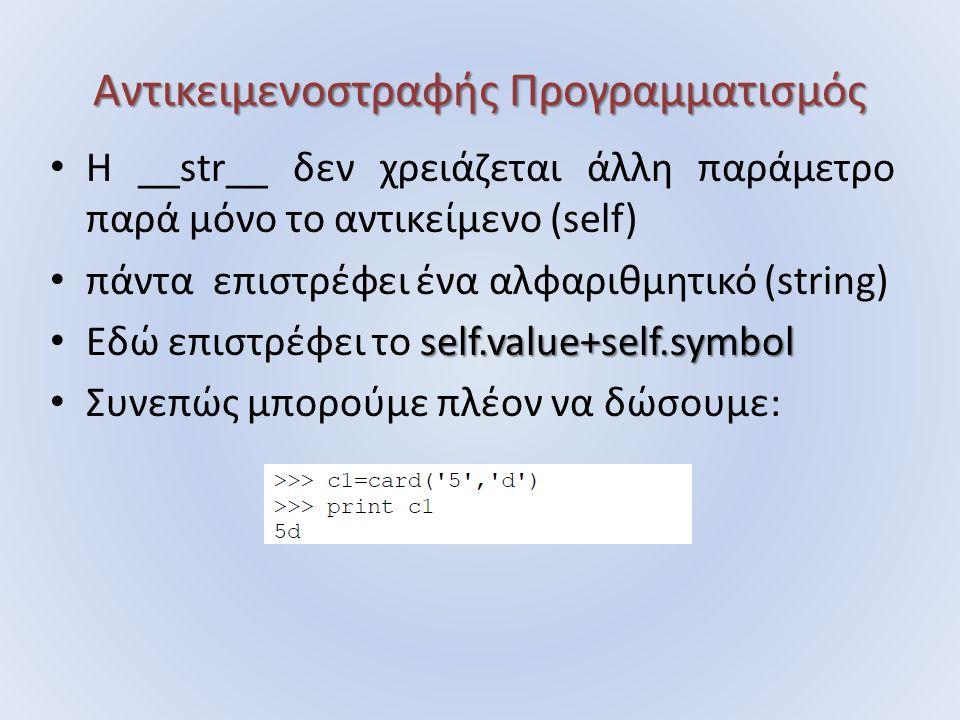 Αντικειμενοστραφής Προγραμματισμός Η __str__ δεν χρειάζεται άλλη παράμετρο παρά μόνο το αντικείμενο (self) πάντα επιστρέφει ένα αλφαριθμητικό (string) self.value+self.symbol Εδώ επιστρέφει το self.value+self.symbol Συνεπώς μπορούμε πλέον να δώσουμε: