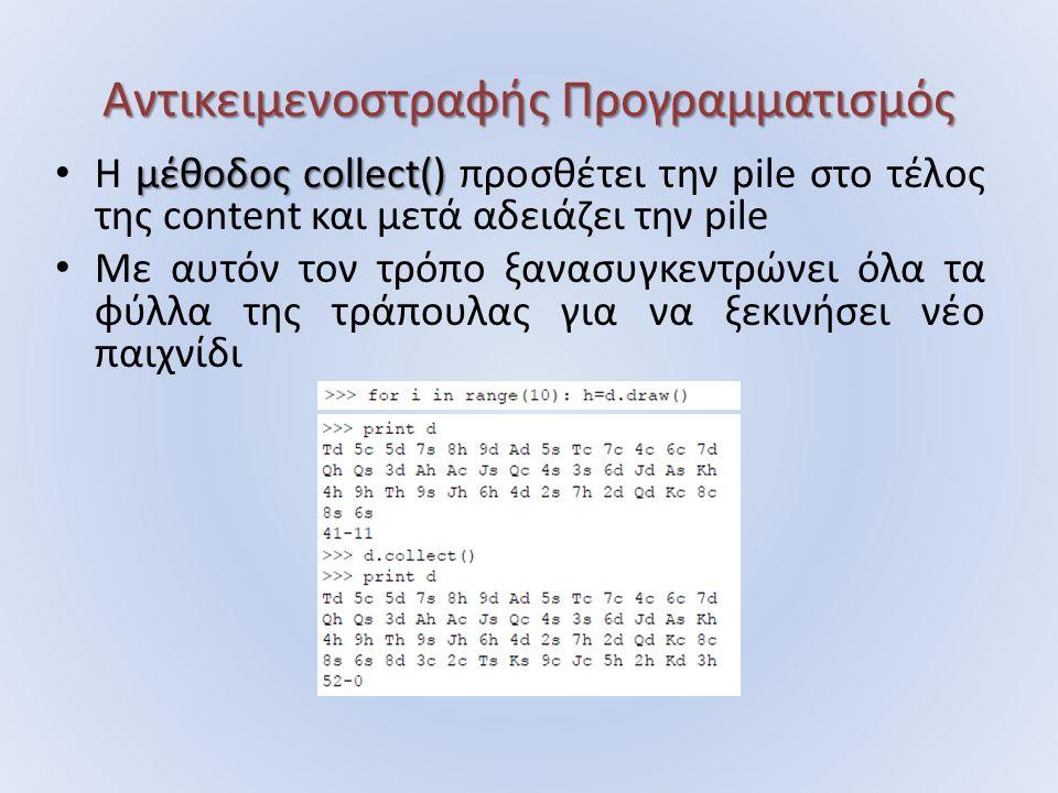 Αντικειμενοστραφής Προγραμματισμός μέθοδος collect() Η μέθοδος collect() προσθέτει την pile στο τέλος της content και μετά αδειάζει την pile Με αυτόν τον τρόπο ξανασυγκεντρώνει όλα τα φύλλα της τράπουλας για να ξεκινήσει νέο παιχνίδι