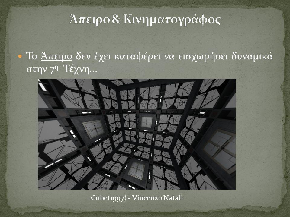 Το Άπειρο δεν έχει καταφέρει να εισχωρήσει δυναμικά στην 7 η Τέχνη... Cube(1997) - Vincenzo Natali