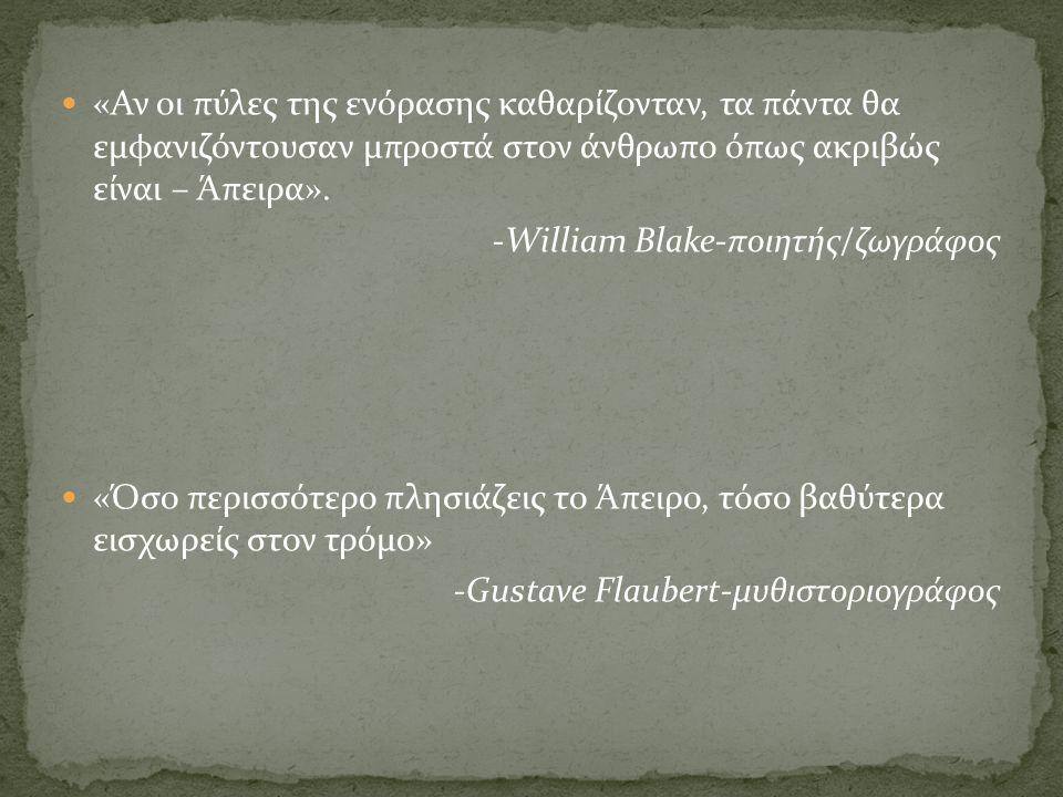 «Αν οι πύλες της ενόρασης καθαρίζονταν, τα πάντα θα εμφανιζόντουσαν μπροστά στον άνθρωπο όπως ακριβώς είναι – Άπειρα». -William Blake-ποιητής/ζωγράφος