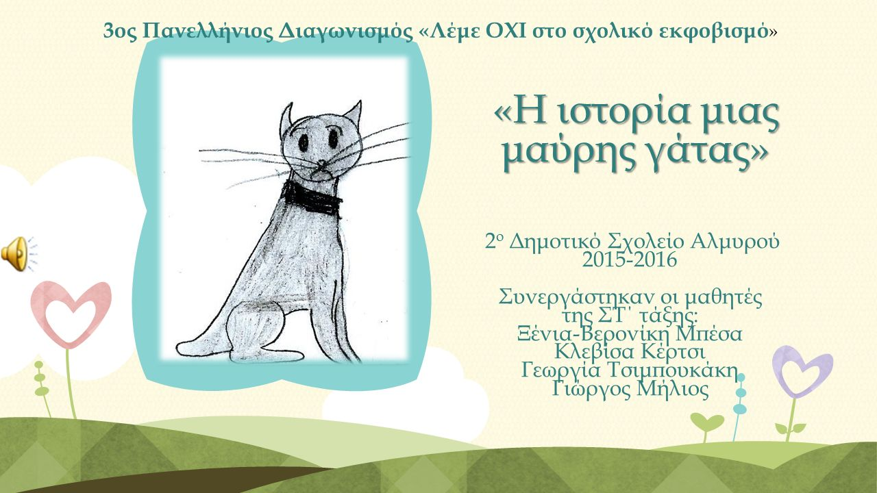 Μια φορά και ένα καιρό σε μια σοφίτα ζούσε μαζί με άλλες γάτες, ένα μικρό μαύρο γατάκι με κοντή ουρά.
