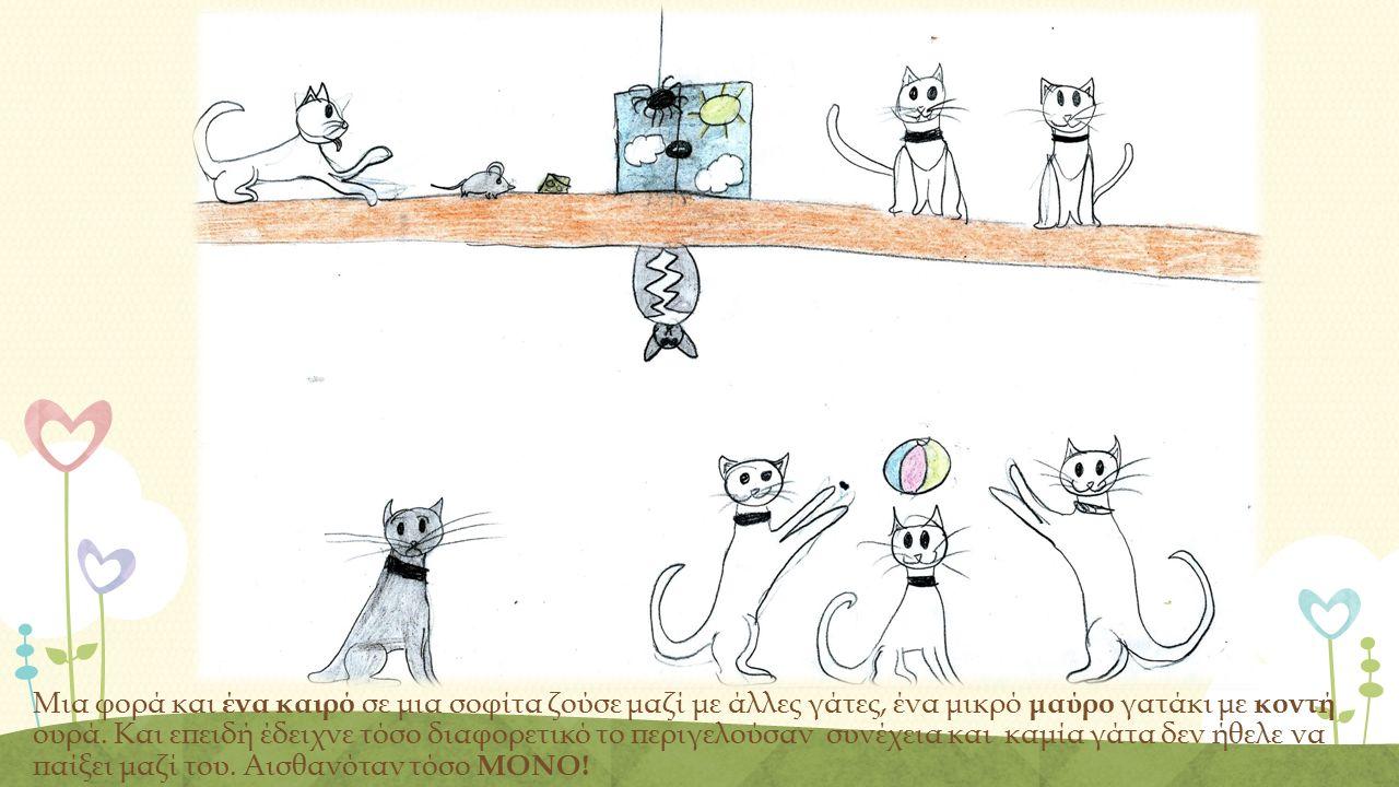 Μια φορά και ένα καιρό σε μια σοφίτα ζούσε μαζί με άλλες γάτες, ένα μικρό μαύρο γατάκι με κοντή ουρά. Και επειδή έδειχνε τόσο διαφορετικό το περιγελού