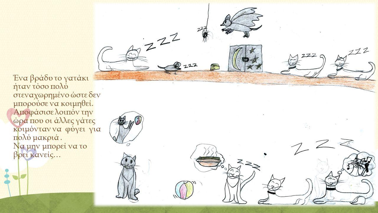 Χαρές που έκαναν οι άλλες γάτες μόλις τον είδαν αυτόν και τους φίλους του!!!
