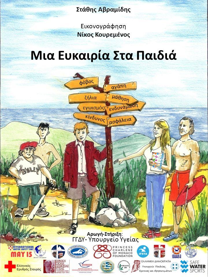 Στάθης Αβραμίδης Εικονογράφηση Νίκος Κουρεμένος Μια Ευκαιρία Στα Παιδιά Αρωγή-Στήριξη: αγάπη ενδυνάμωση μάθηση ασφάλεια ζήλια εγωισμός φόβος κίνδυνος ΓΓΔΥ- Υπουργείο Υγείας
