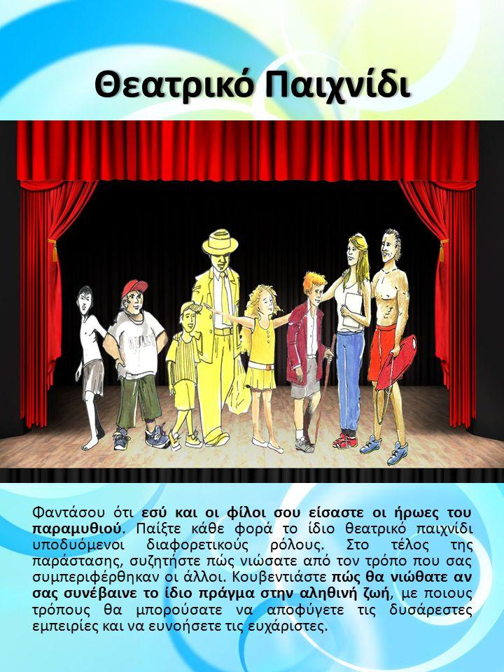 Θεατρικό ΠαιχνίδιΘεατρικό Παιχνίδι Φαντάσου ότι εσύ και οι φίλοι σου είσαστε οι ήρωες του παραμυθιού.