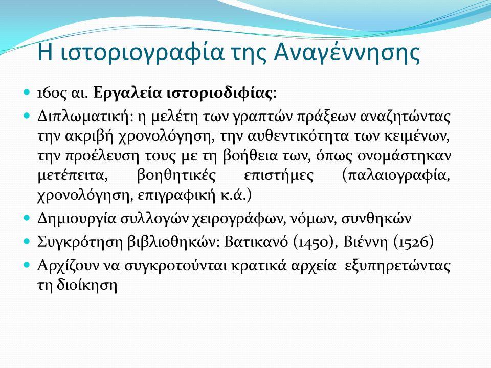Η ιστοριογραφία της Αναγέννησης 16ος αι. Eργαλεία ιστοριοδιφίας: Διπλωματική: η μελέτη των γραπτών πράξεων αναζητώντας την ακριβή χρονολόγηση, την αυθ