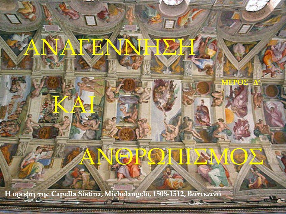 Η οροφή της Capella Sistina, Michelangelo, 1508-1512, Βατικανό ΑΝΑΓΕΝΝΗΣΗ ΚΑΙ ΑΝΘΡΩΠΙΣΜΟΣ ΜΕΡΟΣ Δ'