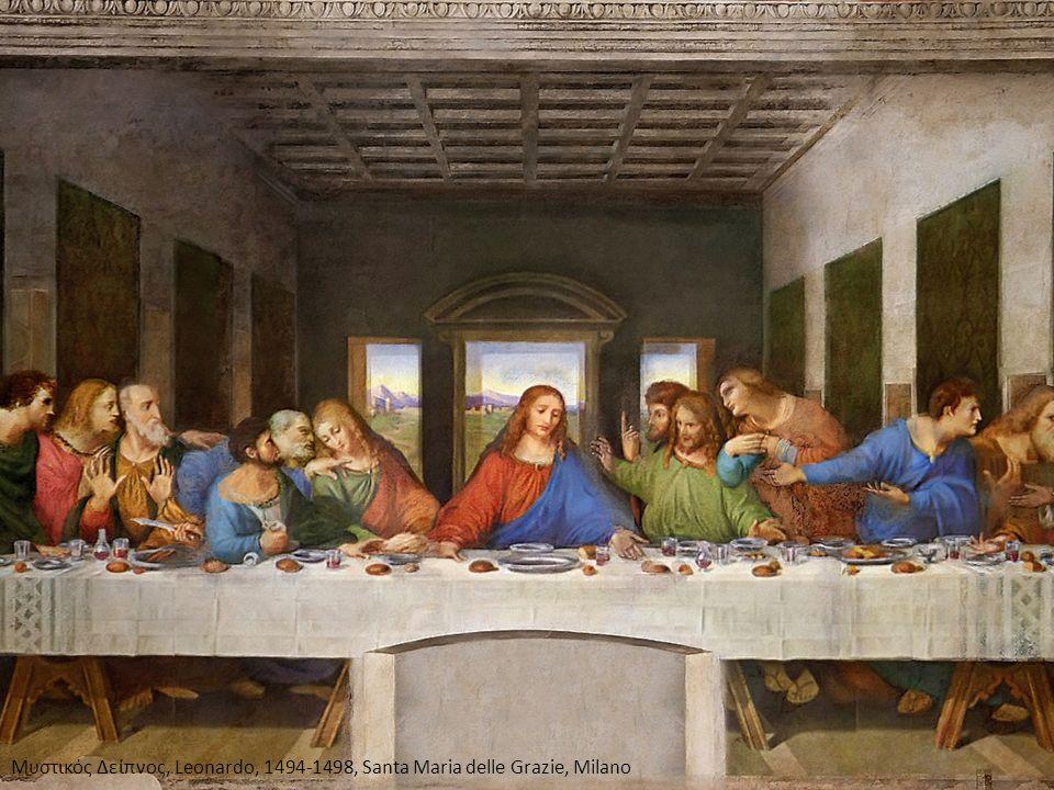 Μυστικός Δείπνος, Leonardo, 1494-1498, Santa Maria delle Grazie, Milano