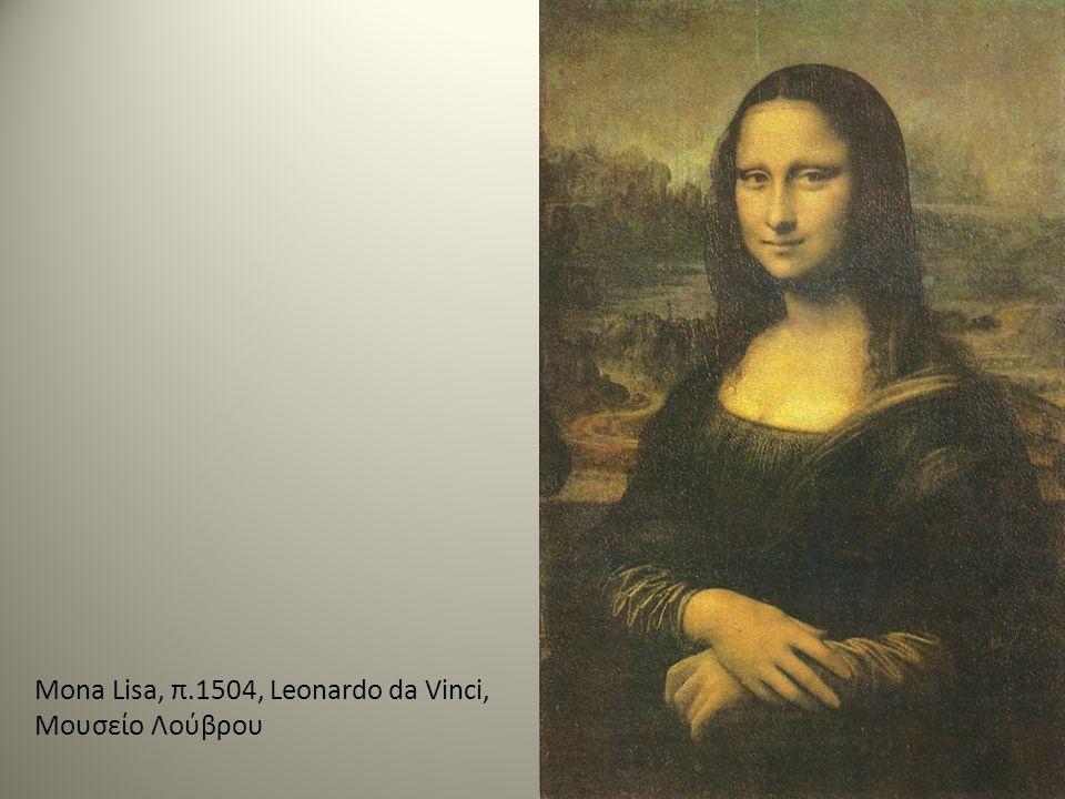 Mona Lisa, π.1504, Leonardo da Vinci, Μουσείο Λούβρου