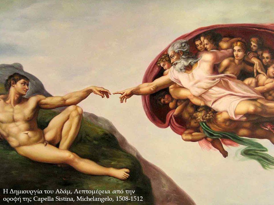 Η Δημιουργία του Αδάμ, Λεπτομέρεια από την οροφή της Capella Sistina, Michelangelo, 1508-1512