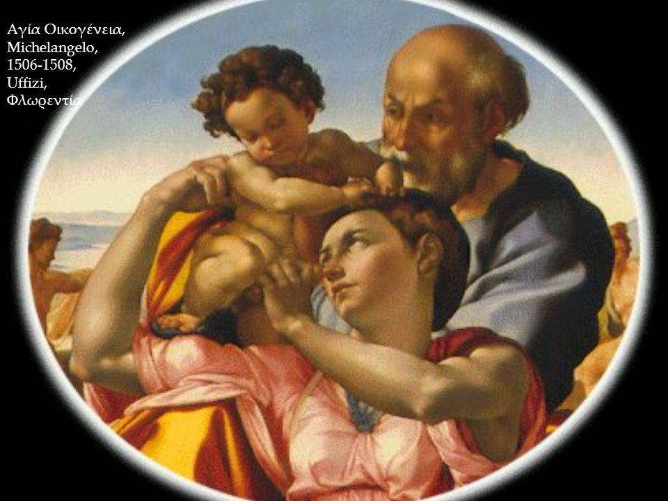 Αγία Οικογένεια, Michelangelo, 1506-1508, Uffizi, Φλωρεντία