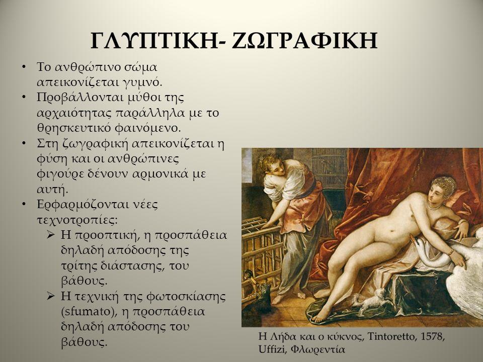 15 ος ΑΙΩΝΑΣ Ή ΚΟΥΑΤΡΟΤΣΕΝΤΟ (΄400) Το 15 ο αι., εποχή κυριαρχίας της γοτθικής τέχνης, στη Φλωρεντία ξεκινά ένα καλλιτεχνικό ρεύμα, το κουατροτσέντο (Quattrocento ή '400) που προαναγγέλλει την ιταλική αναγέννηση.