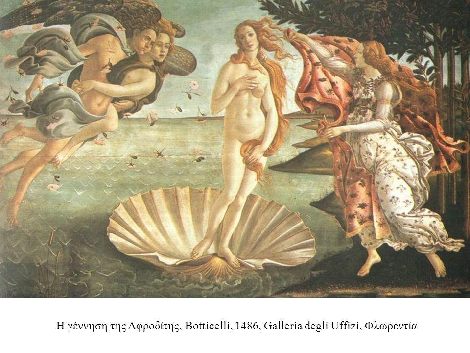 Η γέννηση της Αφροδίτης, Botticelli, 1486, Galleria degli Uffizi, Φλωρεντία