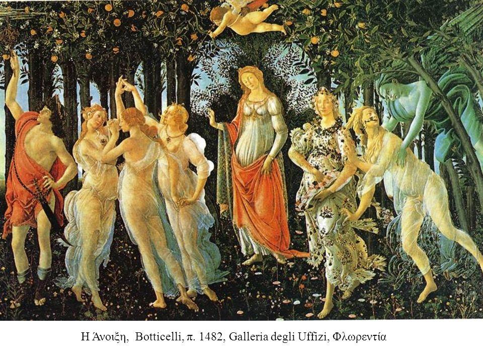 Η Άνοιξη, Botticelli, π. 1482, Galleria degli Uffizi, Φλωρεντία