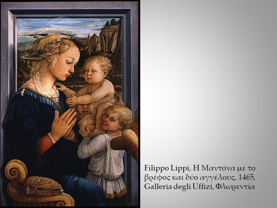 Filippo Lippi, H Μαντόνα με το βρέφος και δύο αγγέλους, 1465, Galleria degli Uffizi, Φλωρεντία