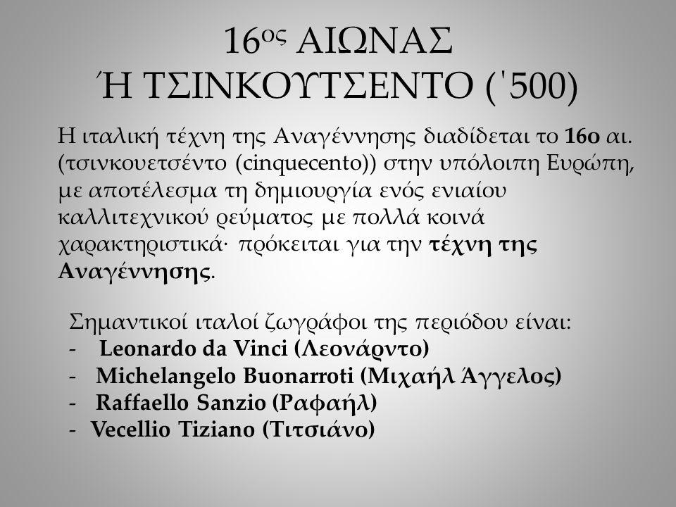 16 ος ΑΙΩΝΑΣ Ή ΤΣΙΝΚΟΥΤΣΕΝΤΟ (΄500) Η ιταλική τέχνη της Αναγέννησης διαδίδεται το 16ο αι.