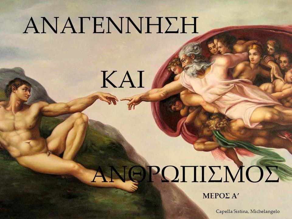ΑΝΑΓΕΝΝΗΣΗ ΚΑΙ ΑΝΘΡΩΠΙΣΜΟΣ Capella Sistina, Michelangelo ΜΕΡΟΣ Α'