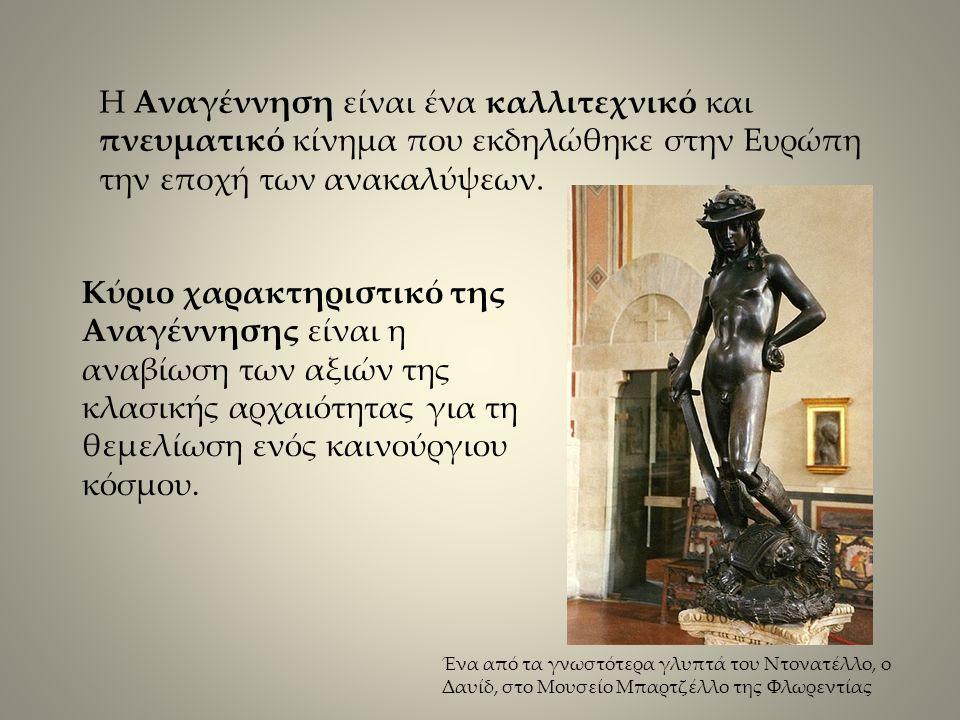Κύριο χαρακτηριστικό της Αναγέννησης είναι η αναβίωση των αξιών της κλασικής αρχαιότητας για τη θεμελίωση ενός καινούργιου κόσμου.