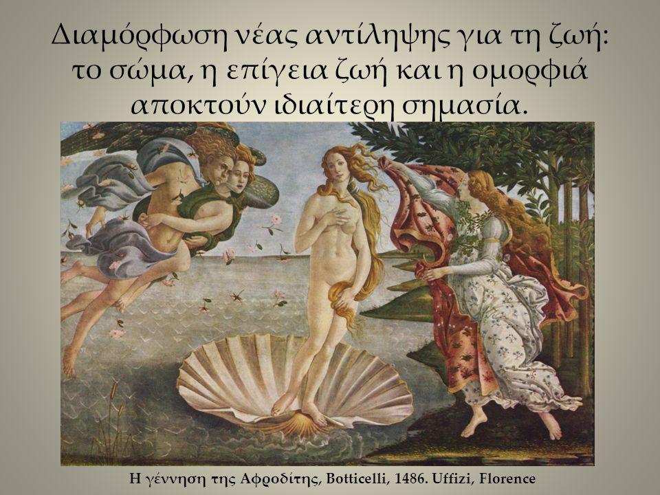 Διαμόρφωση νέας αντίληψης για τη ζωή: το σώμα, η επίγεια ζωή και η ομορφιά αποκτούν ιδιαίτερη σημασία.