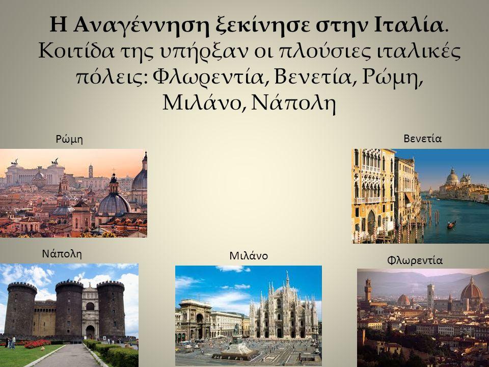 Η Αναγέννηση ξεκίνησε στην Ιταλία.