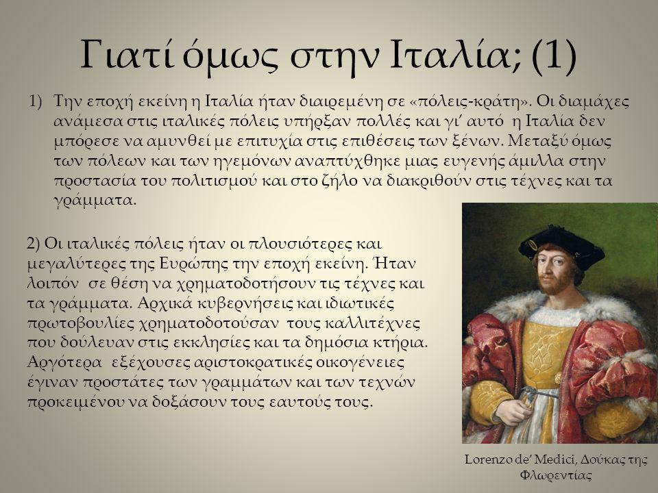 Γιατί όμως στην Ιταλία; (1) 1)Την εποχή εκείνη η Ιταλία ήταν διαιρεμένη σε «πόλεις-κράτη».
