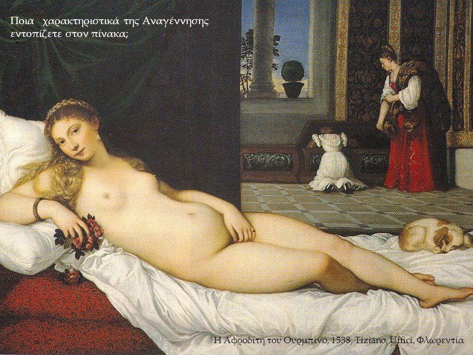 Ποια χαρακτηριστικά της Αναγέννησης εντοπίζετε στον πίνακα; Η Αφροδίτη του Ουρμπίνο, 1538, Τiziano, Uffici, Φλωρεντία