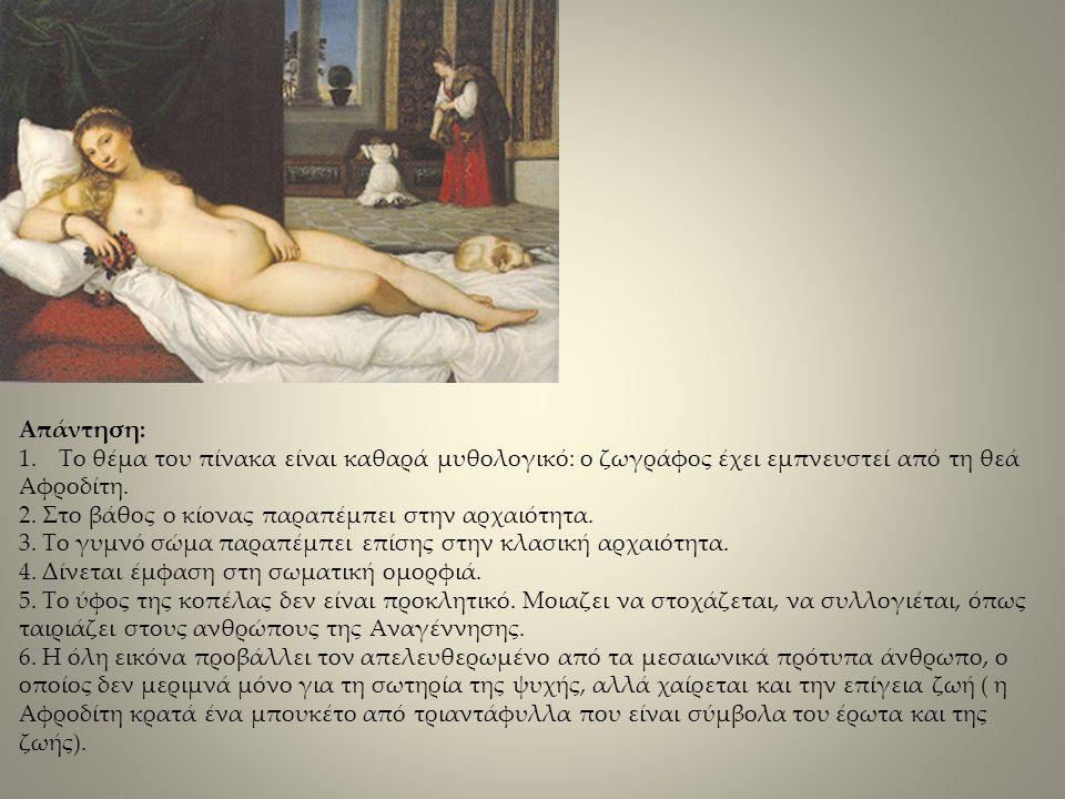Απάντηση: 1.Το θέμα του πίνακα είναι καθαρά μυθολογικό: ο ζωγράφος έχει εμπνευστεί από τη θεά Αφροδίτη.