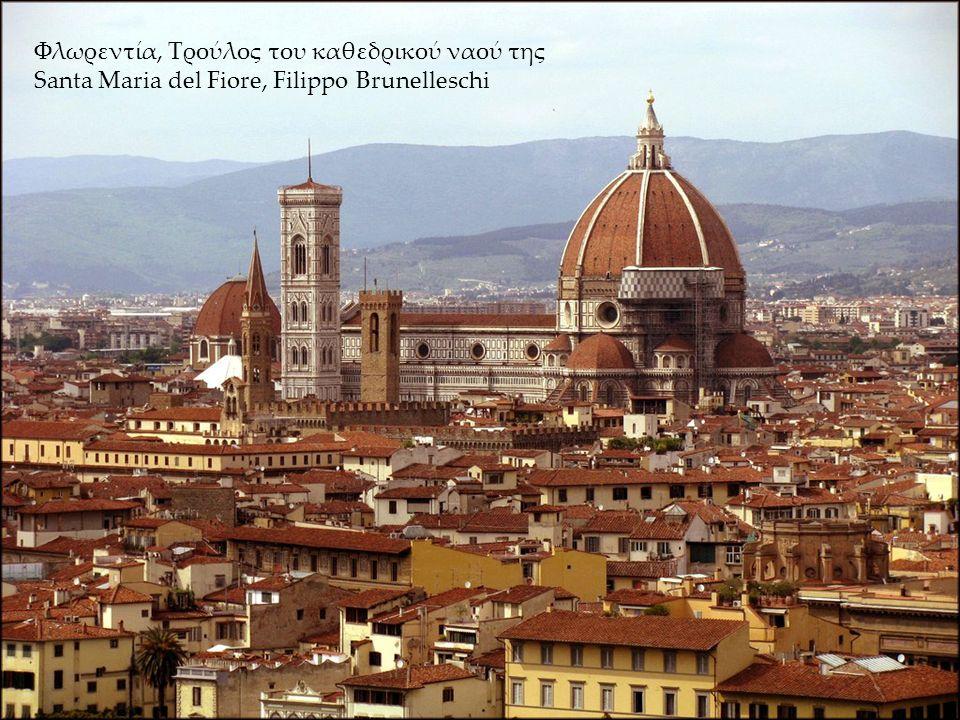 Φλωρεντία, Τρούλος του καθεδρικού ναού της Santa Maria del Fiore, Filippo Brunelleschi
