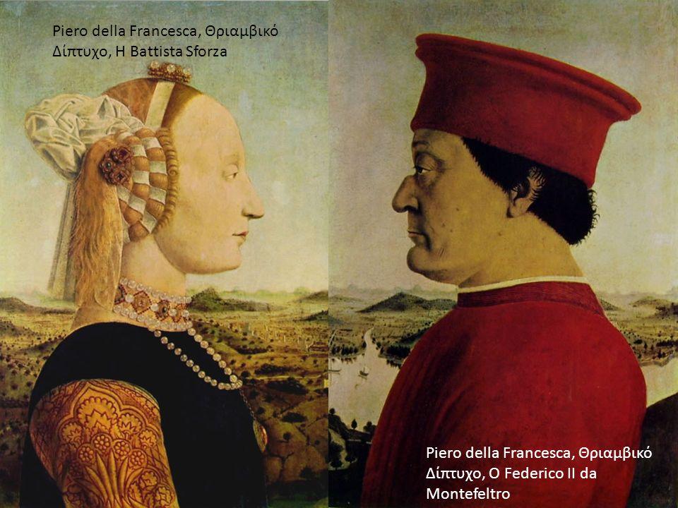 Piero della Francesca, Θριαμβικό Δίπτυχο, H Battista Sforza Piero della Francesca, Θριαμβικό Δίπτυχο, Ο Federico II da Montefeltro