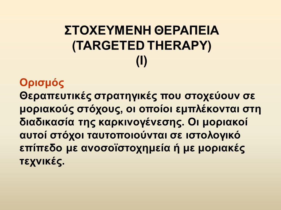 ΣΤΟΧΕΥΜΕΝΗ ΘΕΡΑΠΕΙΑ (TARGETED THERAPY) (Ι) Ορισμός Θεραπευτικές στρατηγικές που στοχεύουν σε μοριακούς στόχους, οι οποίοι εμπλέκονται στη διαδικασία τ