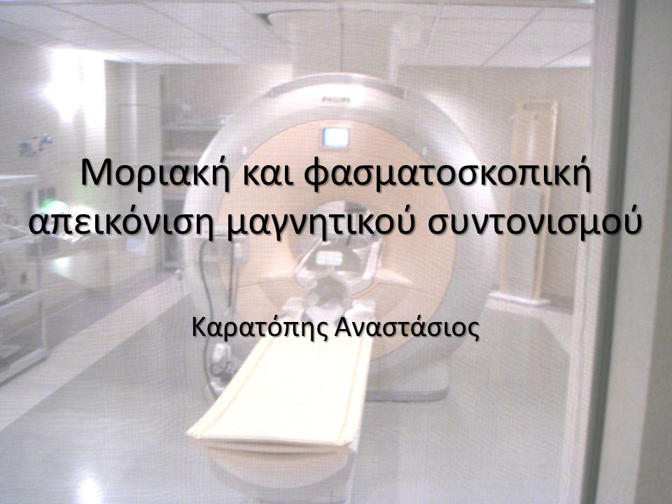Μοριακή και φασματοσκοπική απεικόνιση μαγνητικού συντονισμού Καρατόπης Αναστάσιος