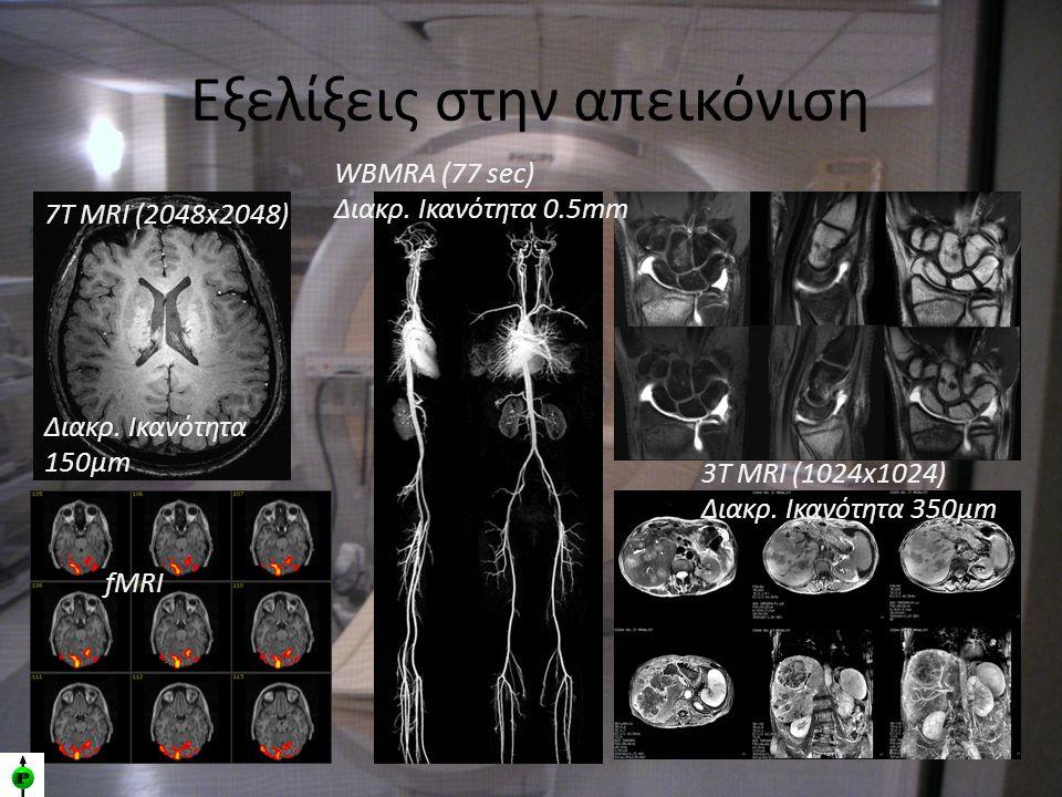 Εξελίξεις στην απεικόνιση fMRI 7Τ MRI (2048x2048) Διακρ.