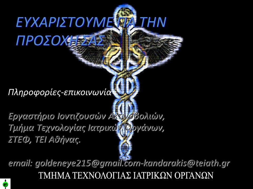 ΕΥΧΑΡΙΣΤOΥΜΕ ΓΙΑ ΤΗΝ ΠΡΟΣΟΧΗ ΣΑΣ Πληροφορίες-επικοινωνία Εργαστήριο Ιοντιζουσών Ακτινοβολιών, Τμήμα Τεχνολογίας Ιατρικών Οργάνων, ΣΤΕΦ, ΤΕΙ Αθήνας.