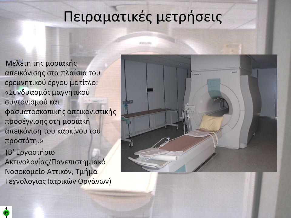 Πειραματικές μετρήσεις Μελέτη της μοριακής απεικόνισης στα πλαίσια του ερευνητικού έργου με τίτλο: «Συνδυασμός μαγνητικού συντονισμού και φασματοσκοπικής απεικονιστικής προσέγγισης στη μοριακή απεικόνιση του καρκίνου του προστάτη.» (Β' Εργαστήριο Ακτινολογίας/Πανεπιστημιακό Νοσοκομείο Αττικόν, Τμήμα Τεχνολογίας Ιατρικών Οργάνων)