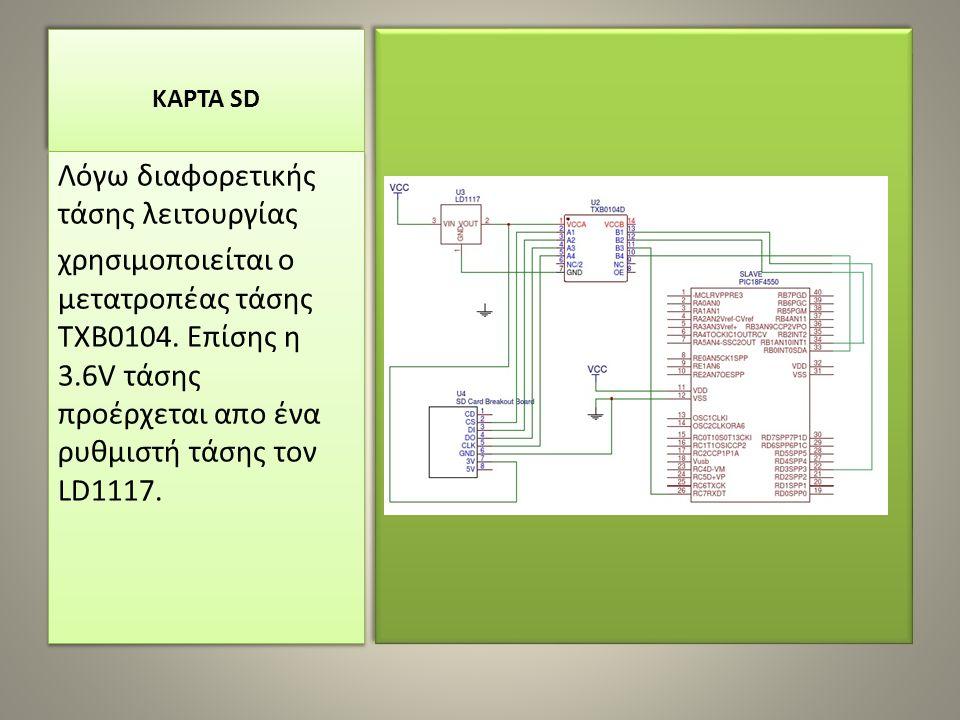 ΚΑΡΤΑ SD Λόγω διαφορετικής τάσης λειτουργίας χρησιμοποιείται ο μετατροπέας τάσης TXB0104. Επίσης η 3.6V τάσης προέρχεται απο ένα ρυθμιστή τάσης τον LD