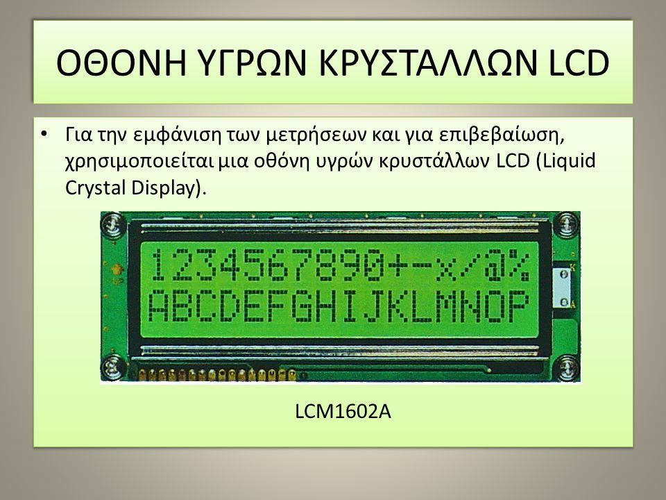OΘΟΝΗ ΥΓΡΩΝ ΚΡΥΣΤΑΛΛΩΝ LCD Για την εμφάνιση των μετρήσεων και για επιβεβαίωση, χρησιμοποιείται μια οθόνη υγρών κρυστάλλων LCD (Liquid Crystal Display).