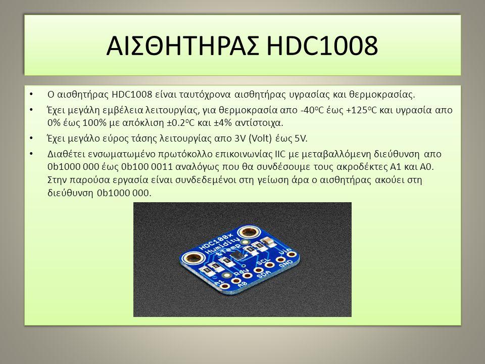 ΑΙΣΘΗΤΗΡΑΣ HDC1008 Ο αισθητήρας HDC1008 είναι ταυτόχρονα αισθητήρας υγρασίας και θερμοκρασίας. Έχει μεγάλη εμβέλεια λειτουργίας, για θερμοκρασία απο -