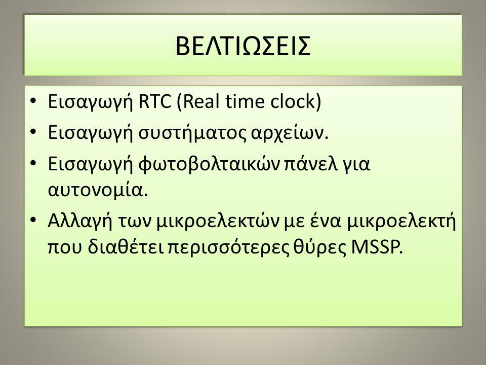 ΒΕΛΤΙΩΣΕΙΣ Εισαγωγή RTC (Real time clock) Εισαγωγή συστήματος αρχείων. Εισαγωγή φωτοβολταικών πάνελ για αυτονομία. Αλλαγή των μικροελεκτών με ένα μικρ