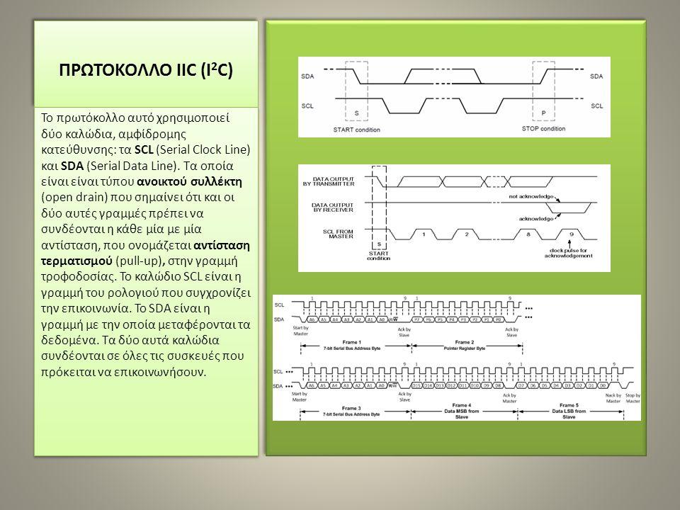 ΠΡΩΤΟΚΟΛΛΟ IIC (I 2 C) Το πρωτόκολλο αυτό χρησιμοποιεί δύο καλώδια, αμφίδρομης κατεύθυνσης: τα SCL (Serial Clock Line) και SDA (Serial Data Line).