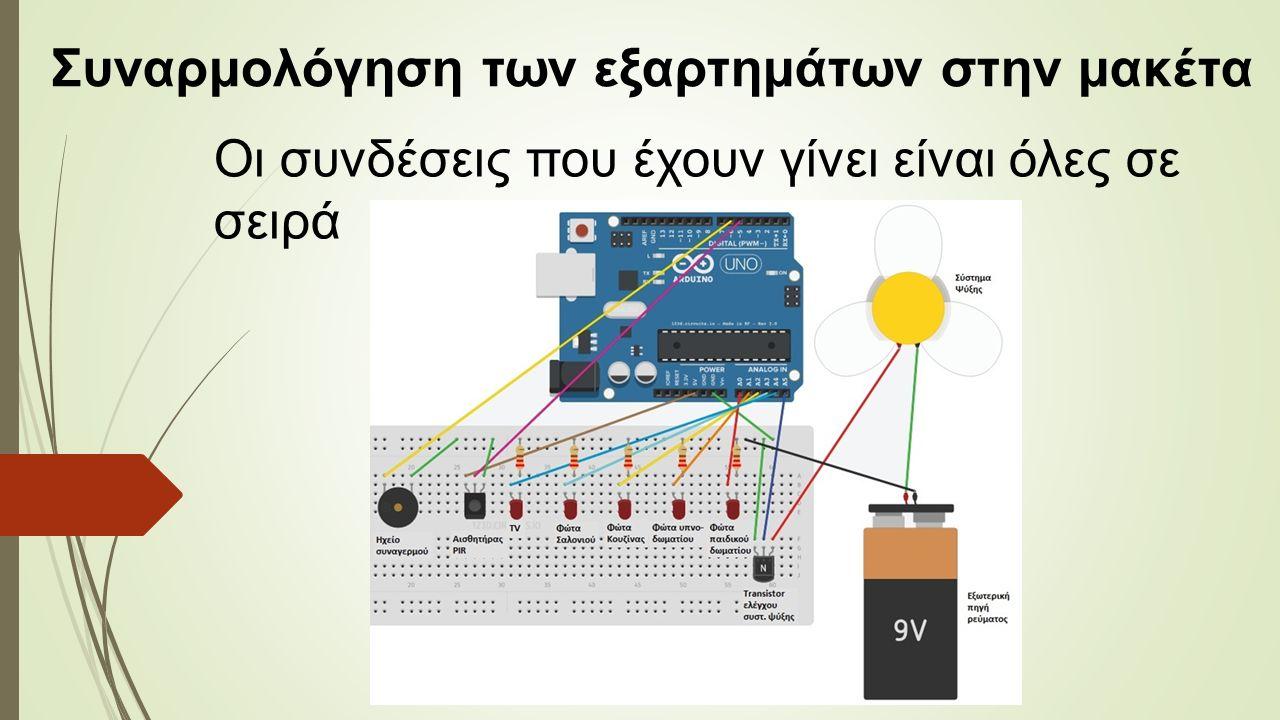 Οι συνδέσεις που έχουν γίνει είναι όλες σε σειρά Συναρμολόγηση των εξαρτημάτων στην μακέτα
