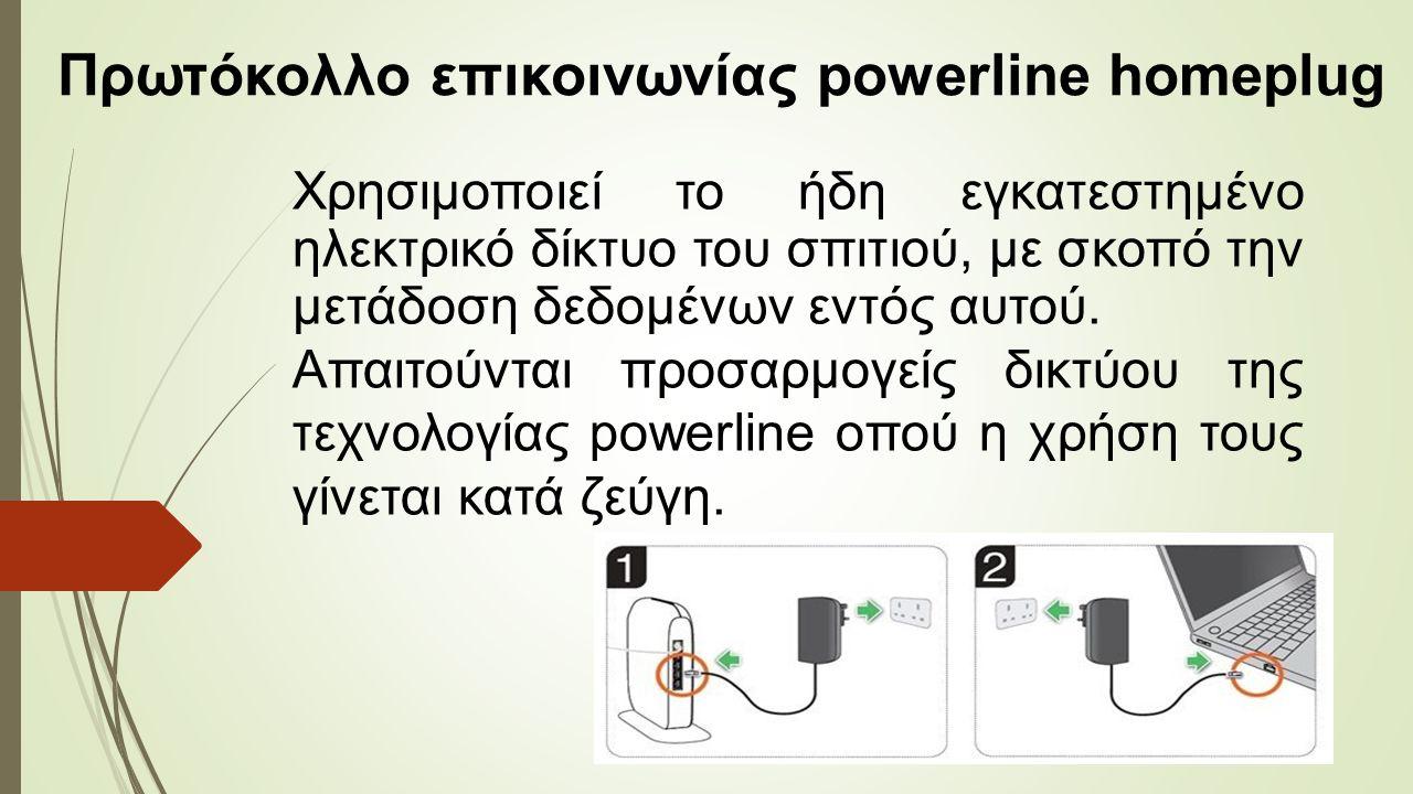 Χρησιμοποιεί το ήδη εγκατεστημένο ηλεκτρικό δίκτυο του σπιτιού, με σκοπό την μετάδοση δεδομένων εντός αυτού.