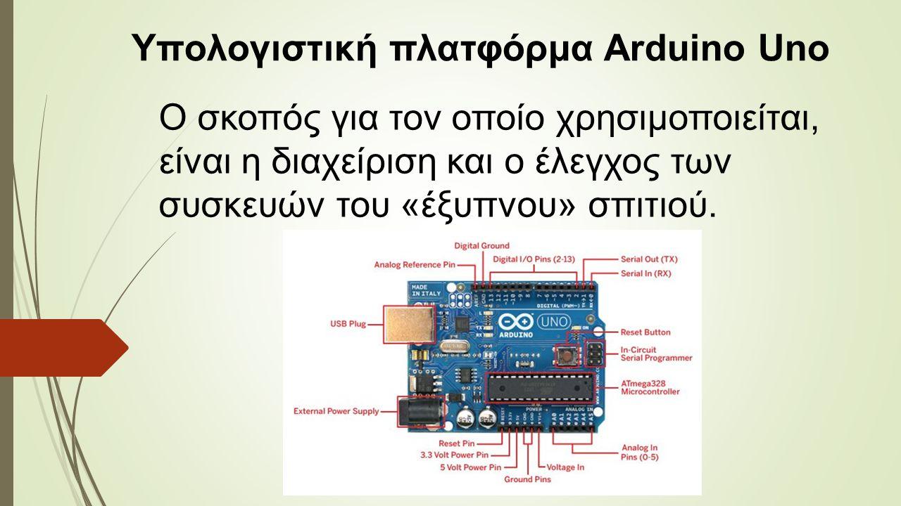 Πλακέτα ανοιχτού υλικού και λογισμικού η οποία αποτελείται από τα εξής κύρια χαρακτηριστικά : Μικροελεγκτή ATmega328 14 ψηφιακές εισόδους / εξόδους 6 αναλογικές εισόδους με δυνατότητα χρήσης και ως ψηφιακοί έξοδοι.