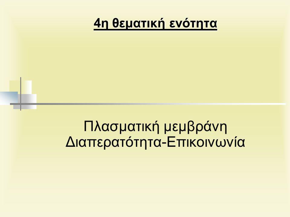 4η θεματική ενότητα Πλασματική μεμβράνη Διαπερατότητα-Επικοινωνία