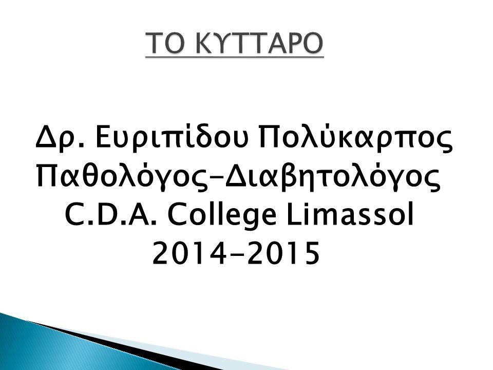 Δρ. Ευριπίδου Πολύκαρπος Παθολόγος-Διαβητολόγος C.D.A. College Limassol 2014-2015