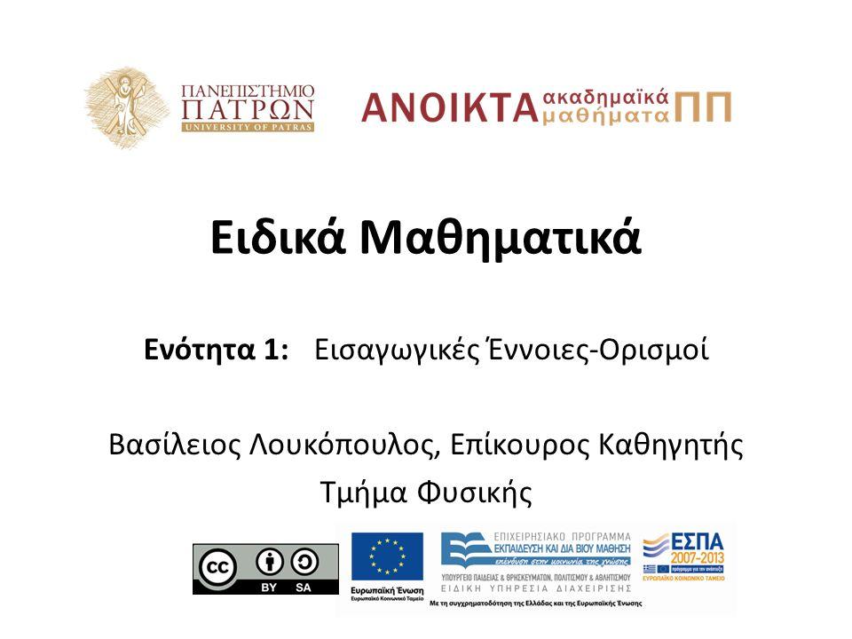 Ειδικά Μαθηματικά Ενότητα 1: Εισαγωγικές Έννοιες-Ορισμοί Βασίλειος Λουκόπουλος, Επίκουρος Καθηγητής Τμήμα Φυσικής
