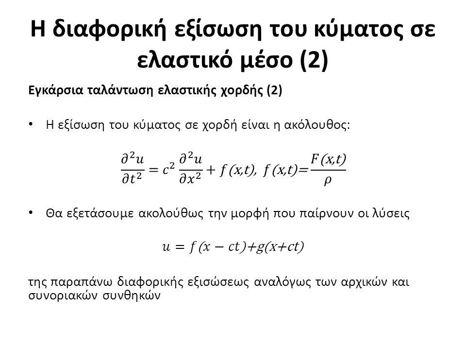 Η διαφορική εξίσωση του κύματος σε ελαστικό μέσο (2)
